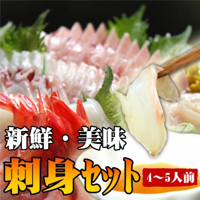 新鮮 刺身セット(4〜5人前) おさしみ/鮮魚/鯛/いか/甘海老/タコ/