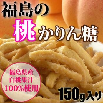 『桃かりんとう(150g)』しっとりサクサク、福島県産桃果汁タップリ♪10袋購入で【送料無料】