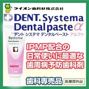 ライオン システマデンタルペーストアルファ90g 1本 歯磨き粉 歯周病 口臭予防