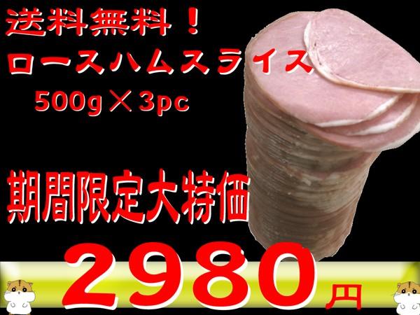 【送料無料!】お得なロースハム切り落とし500g×3PC【訳あり・メディア紹介商品】