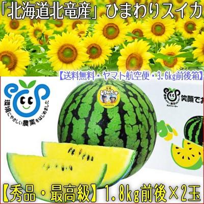 【送料無料】北海道北竜産ひまわりスイカ【秀品】1.8kg前後×2玉 果肉は真っ黄色で瑞々しく、シャリシャリ食感【ひまわりすいか】