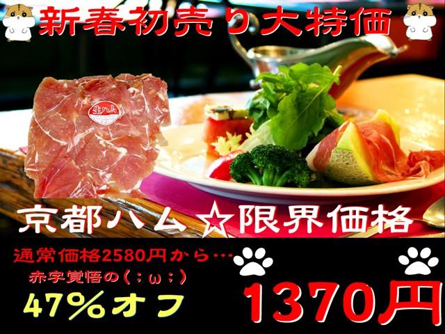 【食卓を】生ハム切り落とし500g【彩る】