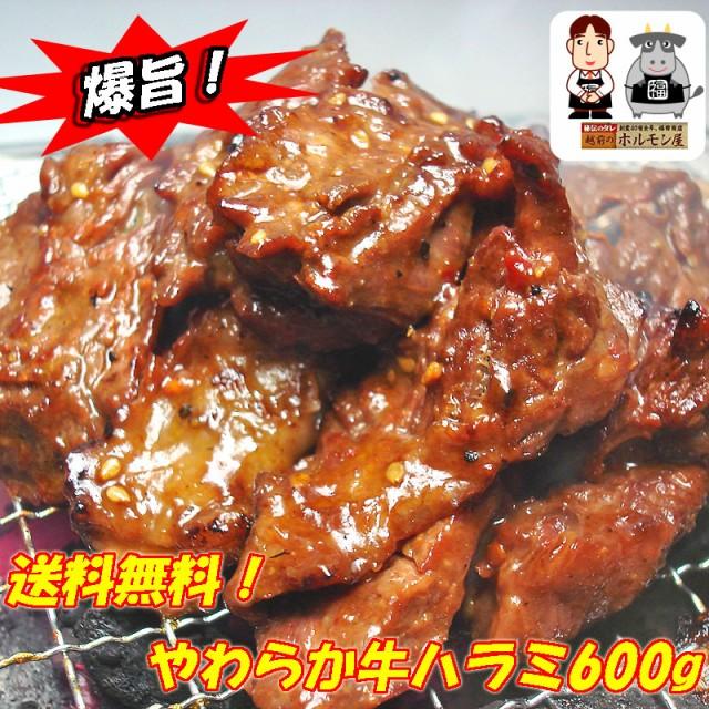 味付けやわらか牛ハラミ300g×2パック入り 肉 バーベキュー 送料無料 焼肉 もつ BBQ big_dr