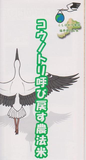 無農薬・無化学肥料栽培コウノトリ呼び戻す農法米福井県コシヒカリ5kg