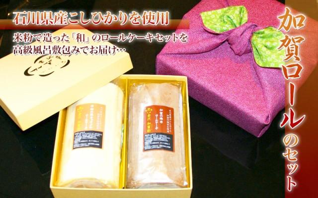 お歳暮 加賀の米粉ロール 2本set 高級風呂敷包み cool スイーツ ギフト 内祝い 和菓子 rset