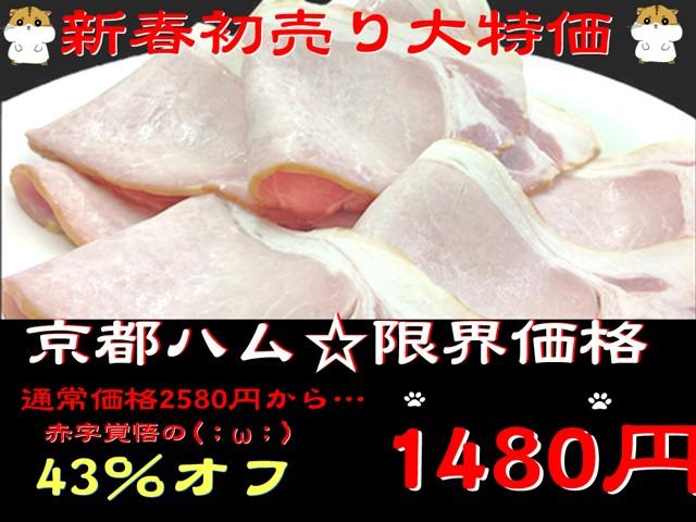 【極旨】ロースベーコンスライス500g【感動】