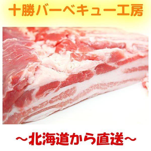 少しセール 業務用 カットが選べる 北海道産豚バラ肉 500g 袋入れ