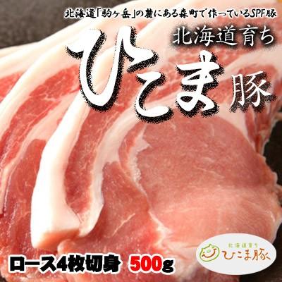 北海道育ち!ひこま豚 ロース4枚切身 500g