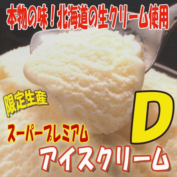 [送料無料]本物のアイスクリーム[Dセット:バニラ イチゴ 抹茶各1本]スジャータ・スーパープレミアム 乳脂肪分15.5%の本物