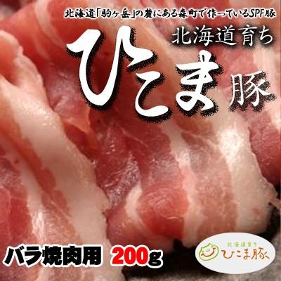 北海道育ち!ひこま豚 バラ焼肉用 200g
