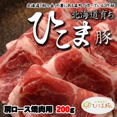 北海道育ち!ひこま豚 肩ロース焼肉用 200g