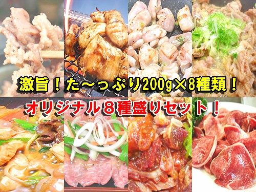 グルメなホルモン8種盛り肉 バーベキュー 送料無料 焼肉 もつ BBQ