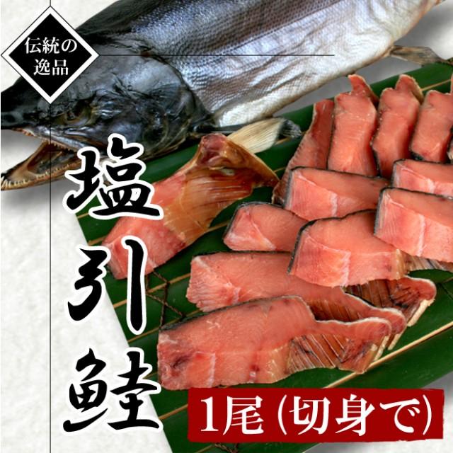 村上名産 塩引鮭一尾(生時5.0kg)【切身にして】