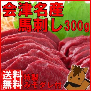 【送料無料】会津名産 国産 馬刺し(300g)