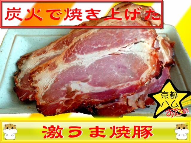 【激うま】直火焼きロースターでじっくりと焼いた焼き豚スライス500g【感動】