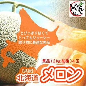 赤肉メロン 北海道 秀品 特大 2kg×4玉 送料無料 ※沖縄は送料別途加算