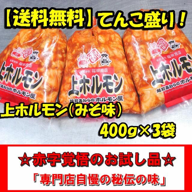 上ホルモン みそ味 400g×3袋 肉 バーベキュー 送料無料 焼肉 もつ BBQ ランキング1位獲得 big_dr