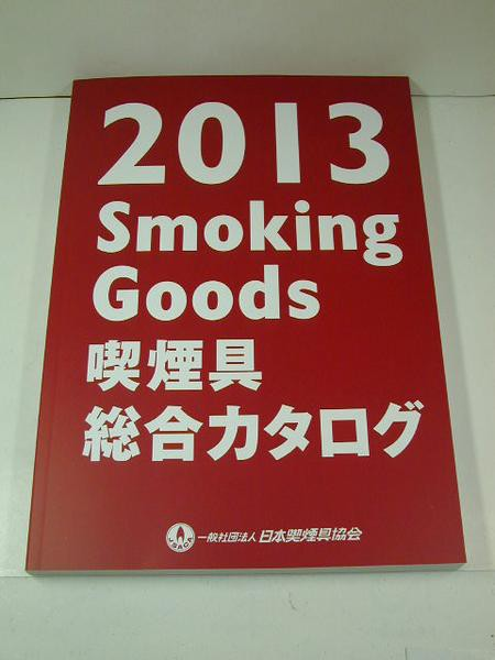 2013年版 喫煙具総合カタログSmoking Goods日本喫煙具協会新品