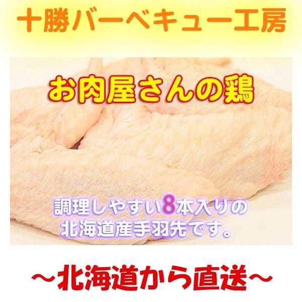 北海道産 鶏手羽先8本