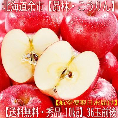 【北海道 余市 りんご】北海道余市産 リンゴ(昂林 こうりん)10kg 36玉前後【最高級 秀品 マッサン】酸甘のバランスの良さは最高傑作!