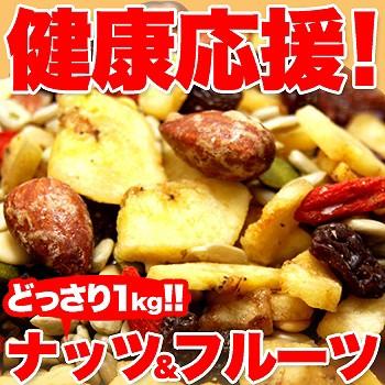 プレミアム認定のお店!ミックスナッツ&ドライフルーツ1kg 送料無料 常温/ホンマでっかTVで紹介されたミックスナッツ