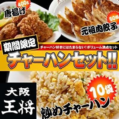 大阪王将チャーハンセット [炒飯10袋+餃子50個+唐揚げ400g]
