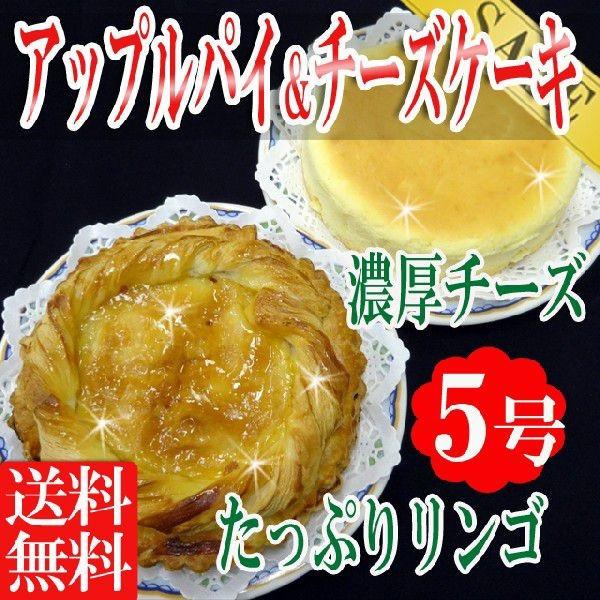 ランク別クーポン使えるお店!【アップルパイとチーズケーキセット】送料無料/ケーキ/冷凍A