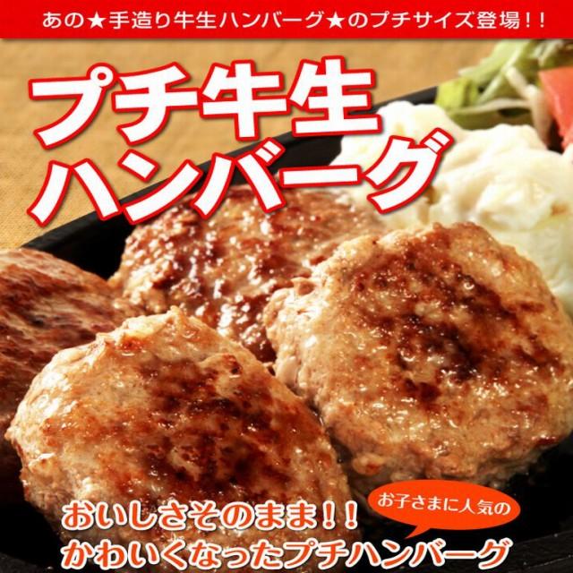 プレミアム認定のお店! 肉 テレビで話題の「牛肉100%手造り牛生ハンバーグ」のプチサイズ40g×30個入/ハンバーグ/牛肉/冷凍A
