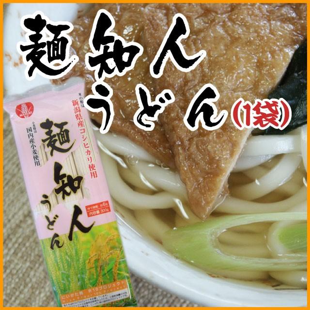 新潟県産こめ粉と国内産小麦を使った麺知人うどん(1袋)【お試しグルメ/ご当地グルメ/めん類/米粉】