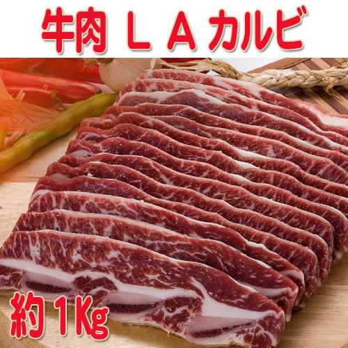 【クール便選択必要!】牛肉★LA★カルビ スライス 約1Kg★韓国食品市場★豚肉 /スンデ/豚バラ肉スライス/焼肉