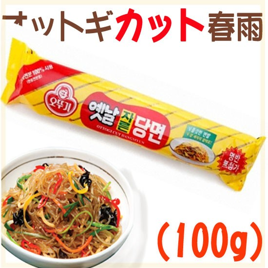 チャップチェの麺 オットギ カット春雨 100g/韓国食品/韓国料理/韓国食材/韓国ジャプチェ/ジャプチェ用の麺/春雨/はるさめ