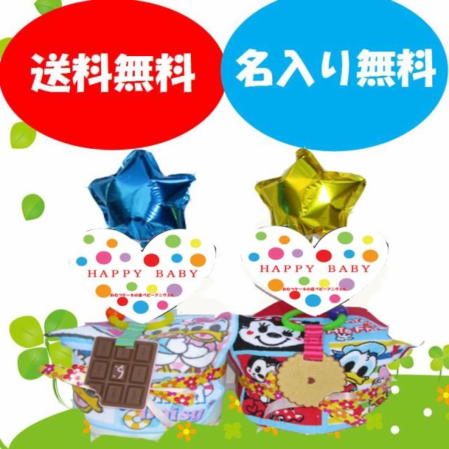 【ディズニー】【ミッキー】【ドナルド】279【出産祝い】【おむつケーキ 1段】レビューで送料無料  即日発送 オムツケーキ
