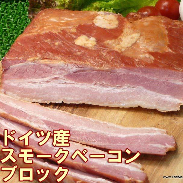 【重量アップ!】ドイツ産塩漬けスモークベーコン ブロック/厚切りベーコンで豪華朝食/ランチにはBLTサンドイッチはいかが?