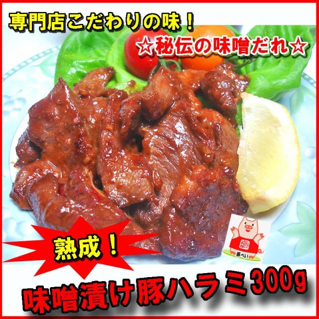 国産豚ハラミ 300g 秘伝の味噌漬け 肉 バーベキュー 焼肉 もつ BBQ B級グルメ big_dr