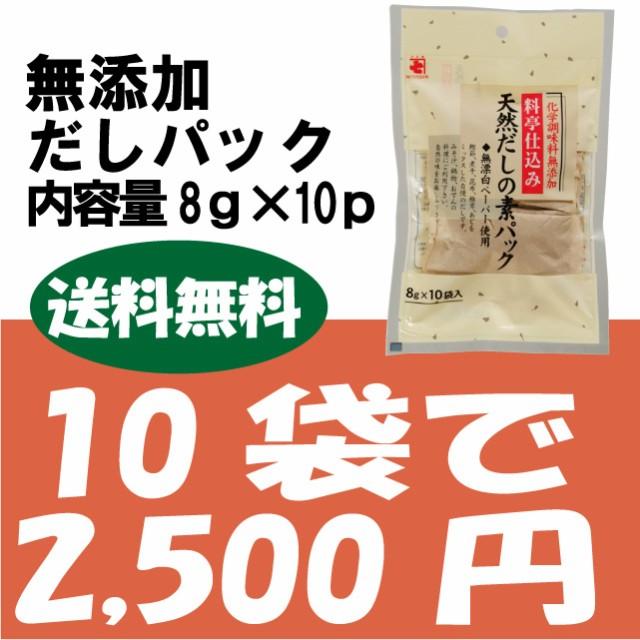 『天然だしパック』 8g×10p/10袋入り/2 500円/かね七/うまいだし/無添加/かつお節、いわし煮干し、昆布、しいたけ、あじ