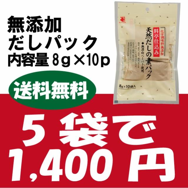 『天然だしの素パック』8g×10p (5袋 入り)/1 400円/和風だし/だしパック/無添加/かね七/dashi/umami