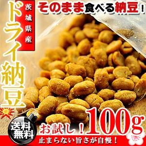 食べたらヤミツキ♪茨城県産 ドライ納豆 100g(うす塩味)送料無料/お試し/無添加