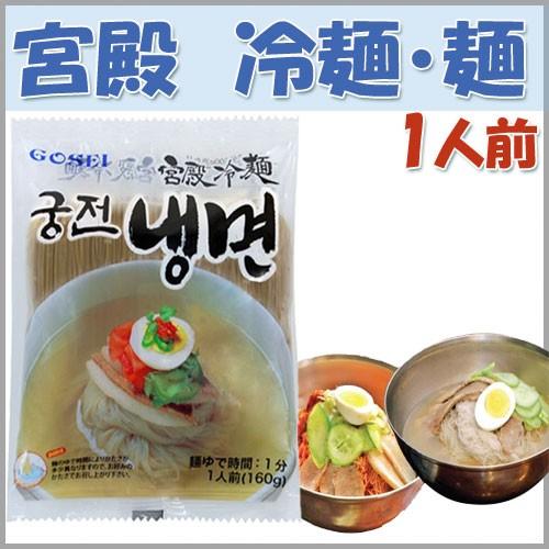 韓国 宮殿水冷麺 麺 (160g)★韓国食品市場★韓国食材/ 韓国料理/ 冷麺/ 麺