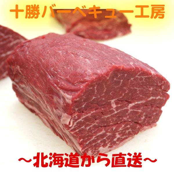 北海道牛ヒレブロック 約500g