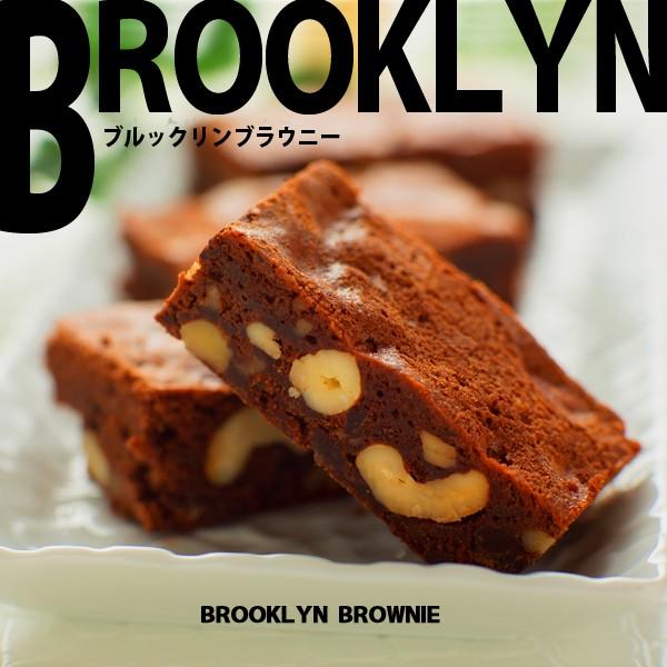 バレンタイン ギフト NYスタイルでカッコいい!ブルックリンブラウニー1個 焼き菓子 チョコレート ケーキ 自宅用 お試し スイーツ プレゼ
