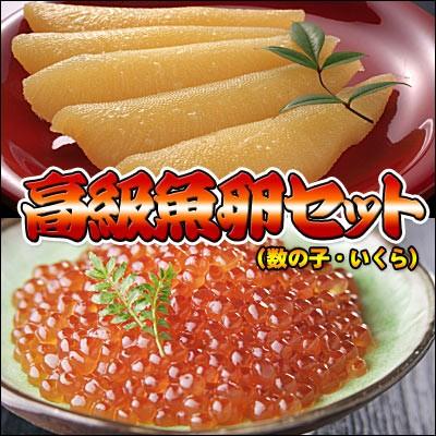 高級魚卵(いくら、数の子)2点セット 送料無料 ※沖縄は送料別途加算