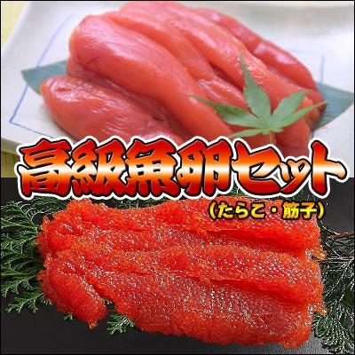 高級魚卵(すじこ、たらこ)2点セット 送料無料 ※沖縄は送料別途加算