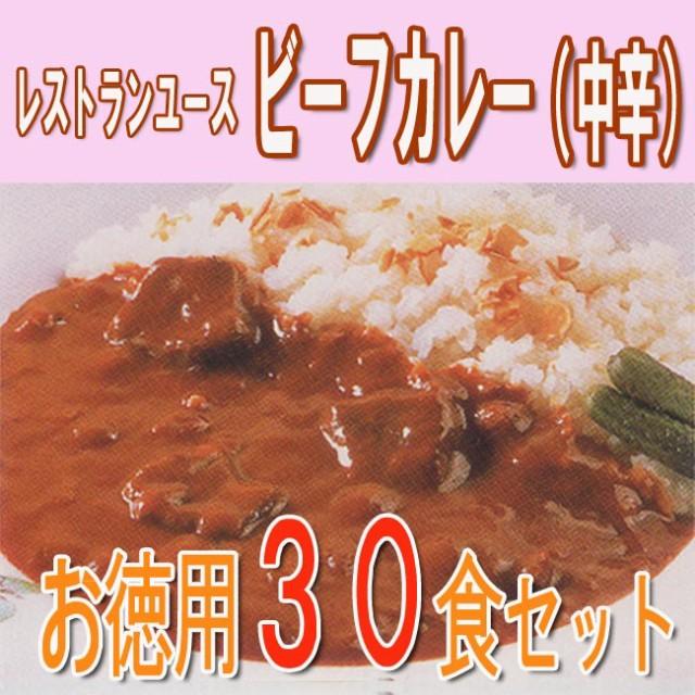 【送料無料】□ビーフカレー中辛 まとめ買い30食セット【お徳用箱売り】  [ニチレイ業務用レトルト] 湯せん レンジ調理[いなべ常温-f]