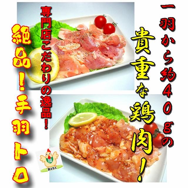 味が選べる!絶品!鶏手羽トロ肉200g ホルモン バーベキュー