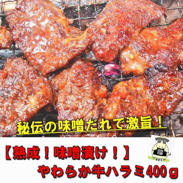 みそ漬けやわらか牛上ハラミ 400g 肉 バーベキュー 焼肉 もつ BBQ B級グルメ 牛ホルモン