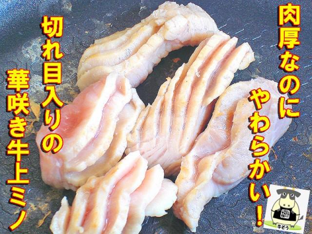 華咲き上ミノ 300g 切れ目入りで食べやすい 牛ホルモン 肉 バーベキュー 焼肉 もつ BBQ B級グルメ