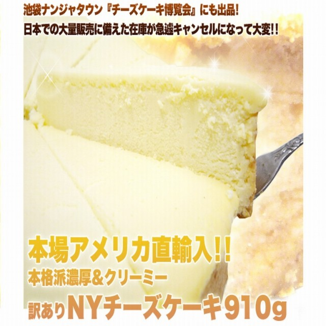 訳あり★本場NYの濃厚NYチーズケーキ(プレーン)/ニューヨークチーズケーキ/洋菓子/冷凍A