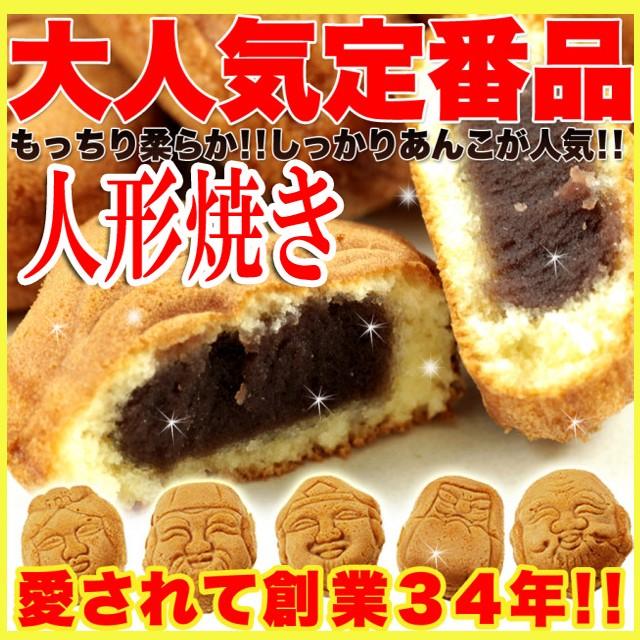 プレミアム認定のお店!【訳あり】人形焼どっさり60個(20個入り×3袋)/和菓子/常温便