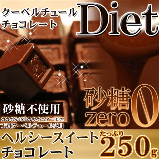 プレミアム認定のお店!砂糖不使用!!ヘルシースイートチョコレートたっぷり250g/ダイエット/スイーツ/常温便 pre