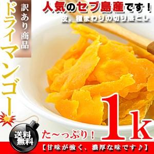 美味しい部分の切り落とし♪セブ島 ドライマンゴー たっぷり 1kg(500g×2個)【送料無料】ドライフルーツ